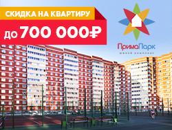 ЖК «Прима-Парк» Акция! Скидки до 700 000 руб.